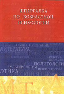 yuridicheskaya-psihologiya-sayt-shpargalki-skachat