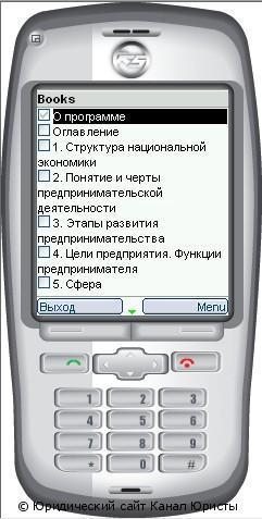 Шпаргалка по экономике для мобильного телефона